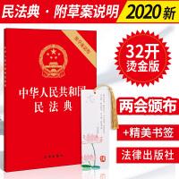 2020年民法典 32开 压纹烫金版 中华人民共和国民法典 法律出版社