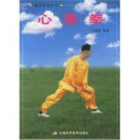 心意拳马琳璋安徽科学技术出版社9787533722739
