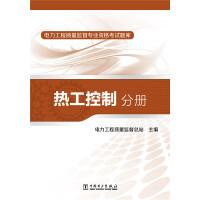 电力工程质量监督专业资格考试题库 热工控制分册