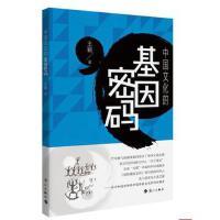 中国文化的基因密码 王颖 9787540780951 漓江出版社[爱知图书专营店]