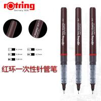 德国进口(rOtring)红环针管笔设计绘图笔描图防水勾线笔0.1mm签字水笔手绘漫画勾线笔针管笔