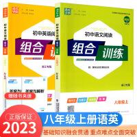2020版 通城学典 初中语文阅读+初中英语阅读组合训练 八年级/8年级上册 2本 浙江专版 初中生总复习资料教材同步