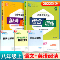 2021版 通城学典 初中语文阅读+初中英语阅读组合训练 八年级/8年级上册 2本 浙江专版 初中生总复习资料教材同步