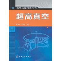 【全新直发】真空科学技术丛书--超高真空 崔遂先,王荣宗 9787122176462 化学工业出版社