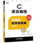 【新书店正版】C语言编程――零基础初学者指南(第3版)Greg Perry9787115340412人民邮电出版社