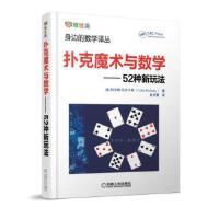 【新书店正版】扑克魔术与数学 52种新玩法[美] 科尔姆.马尔卡希机械工业出版社9787111571018