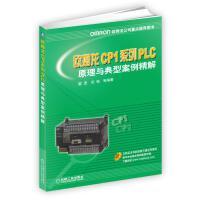 正版全新 欧姆龙CP1系列PLC原理与典型案例精解