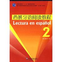 西班牙�Z��x教程(2)(西班牙�Z��I本科生教材)
