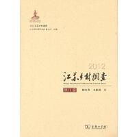 2012江苏乡村调查――镇江篇