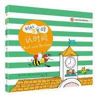 蚂蚁和蜜蜂?儿童彩色单词故事书系列 认时间