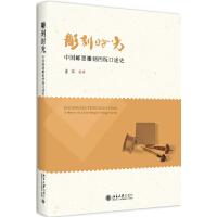 雕刻时光――中国邮票雕刻凹版口述史