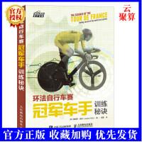 环法自行车赛车手训练秘诀 百年环法经验 自行车山地车公路车骑行专业书籍 车手装备 训练方法书 骑行专业训练书籍 9787