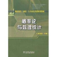 概率论与数理统计/继续教育专升本公共课系列教材