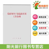 正版现货包发票党政领导干部选拔任用工作条例畅销人民出版社 9787010131108
