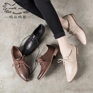 玛菲玛图2017春款复古擦色女鞋系带休闲鞋圆头英伦深口鞋单鞋小皮鞋小白鞋M19811710T3D