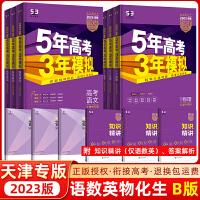 送四2020版53B版高考理科6本天津专用高考语文数学英语化学生物地理 理科一套5年高考3年模拟高中复习资料 53B版