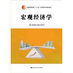 【正版直发】宏观经济学 姜会明,王晓光,吴安平 9787300207575 中国人民大学出版社