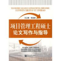 【新书店正版】项目管理工程硕士论文写作与指导乌云娜电子工业出版社9787121080784