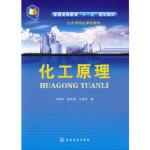 化工原理(王晓红) 王晓红,田文德,王英龙 9787122052339 化学工业出版社
