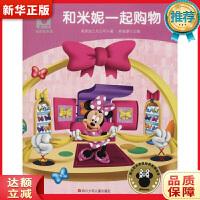 和米妮一起购物/迪士尼家庭绘本馆 美国迪士尼公司,高海潮 四川少年儿童出版社 9787536581593 新华正版 全