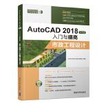 AutoCAD 2018中文版入门与提高——市政工程设计