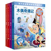 迪士尼益智游戏宝贝成长书情绪管理系列 全套4册(头脑特工队 勇敢传说 木偶奇遇记 赛车总动员)贴贴纸,玩游戏,涂颜色,多