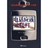 【正版现货】电话应该这样打 李宁,李云迪 9787806719374 鹭江出版社