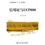 信用证与UCP600傅龙海北京对外经济贸易大学出版社有限责任公司9787811348699
