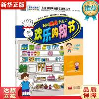 轻松挑战专注力――欢乐购物节 路得 9787510128264 中国人口出版社 新华正版 全国70%城市次日达