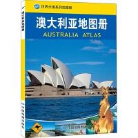 正版全新 世界分国系列地图册:澳大利亚地图册