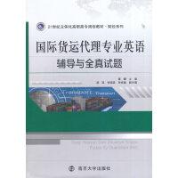 21世纪立体化高职高专规划教材・财经系列/国际货运代理专业英语辅导与全真试题