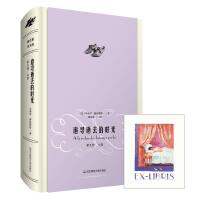女囚(《追寻逝去的时光》第五卷,精装本)