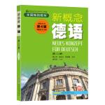 新概念德语第二册(第4版)