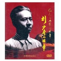 原装正版 红色经典系列故事:刘少奇的故事(DVD) 武警音像出版社