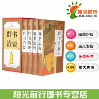 原装正版群书治要插盒精装16开全四册文白对照版线装书局308