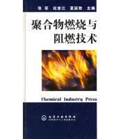 【正版现货】聚合物燃烧与阻燃技术 张军,纪奎江,夏延致 9787502566913 化学工业出版社