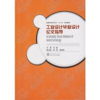 【正版全新直发】工业设计毕业设计论文指导 尚淼 9787307144989 武汉大学出版社