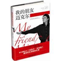 我的朋友迈克尔 (美)弗兰克.卡西欧 9787540765217 漓江出版社