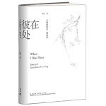 在彼处-大使演讲录(精装) 傅莹 9787513524582 外语教学与研究出版社