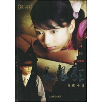 长恨歌(电视小说)王安忆,蒋丽萍上海教育出版社9787544402965