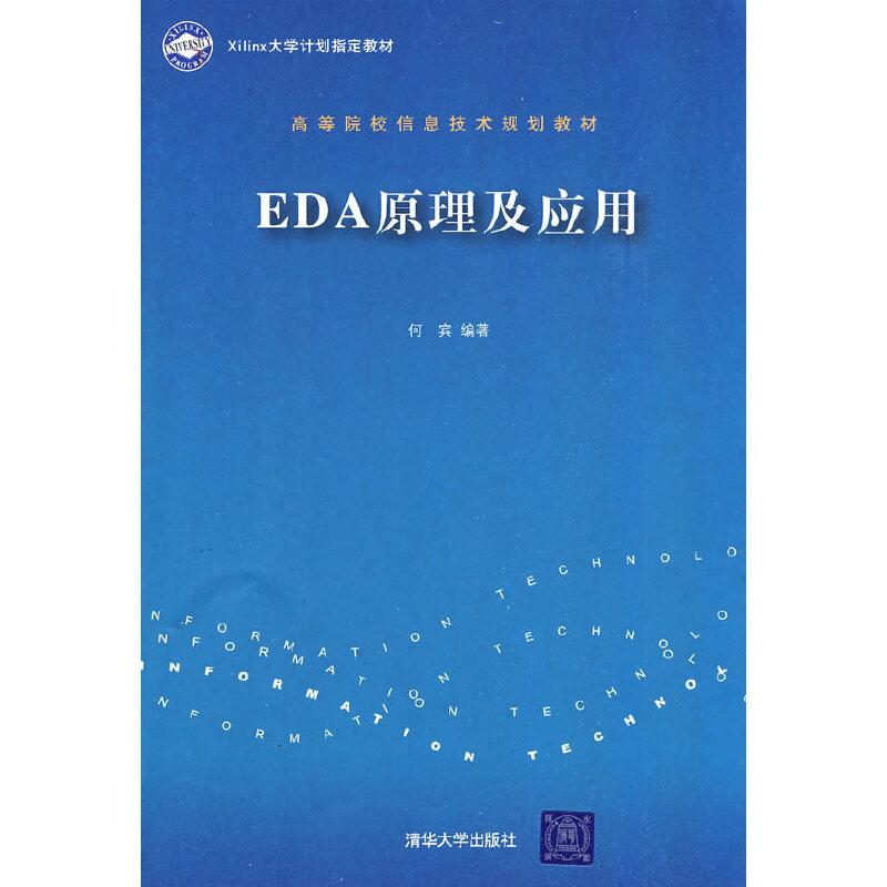 EDA原理及应用