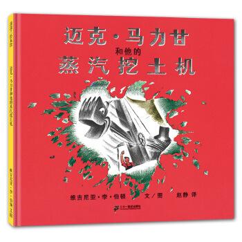 """迈克马力甘和他的蒸汽挖土机 凯迪克奖金奖获得者维吉尼亚·李·伯顿作品。入选美国纽约公共图书馆评比的""""每个人都应该知道的100种图画书""""。蒲蒲兰绘本馆"""