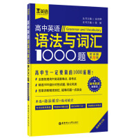 金英语――高中英语语法与词汇1000题(含高考英语新题型)(附详解第四版)