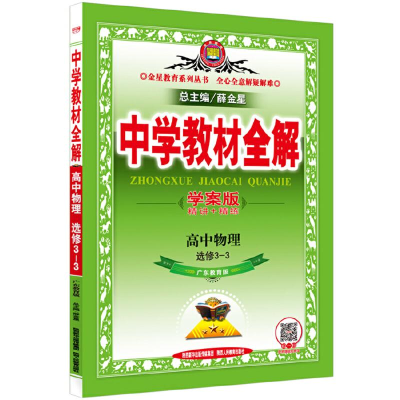 2016金星教育 中学教材全解-高中物理(选修3-3)(广东教育版)(学案版)