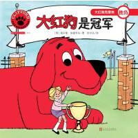 大红狗是冠军(2017年新版)