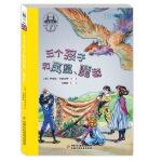 世界儿童文学典藏馆・英国馆--五个孩子和凤凰、魔毯