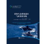 沿海生态系统适应气候变化实践