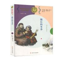 漫长的冬季 劳拉・英格斯・怀德 南京大学出版社【正版】