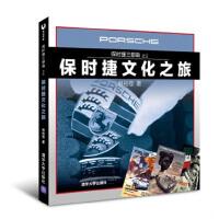 保时捷文化之旅-保时捷三部曲-之三 【正版图书,售后保证】