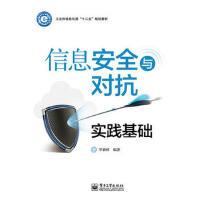 【二手旧书8成新】信息安全与对抗实践基础 罗森林著 9787121245572 电子工业出版社